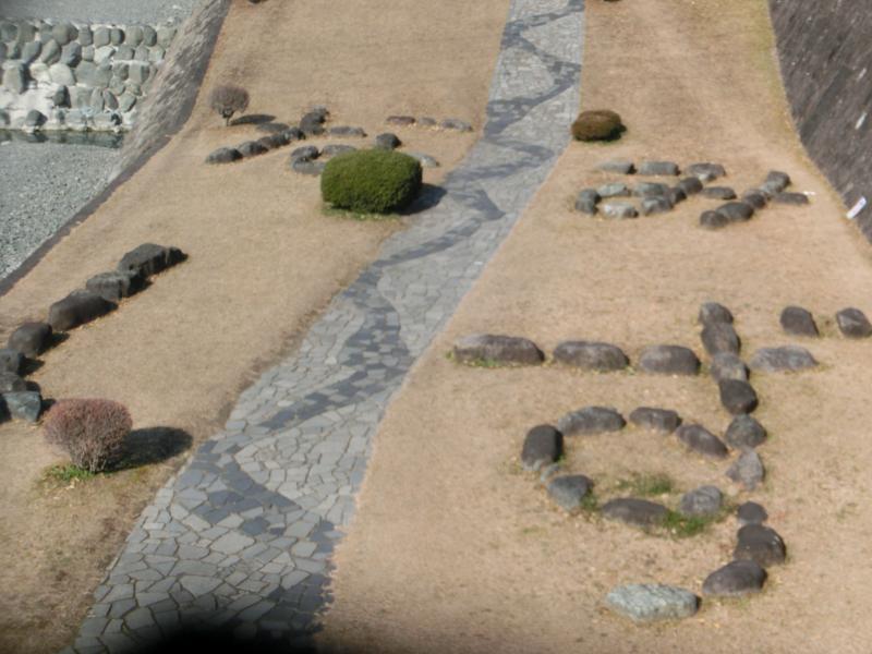 水無川の植栽の文字