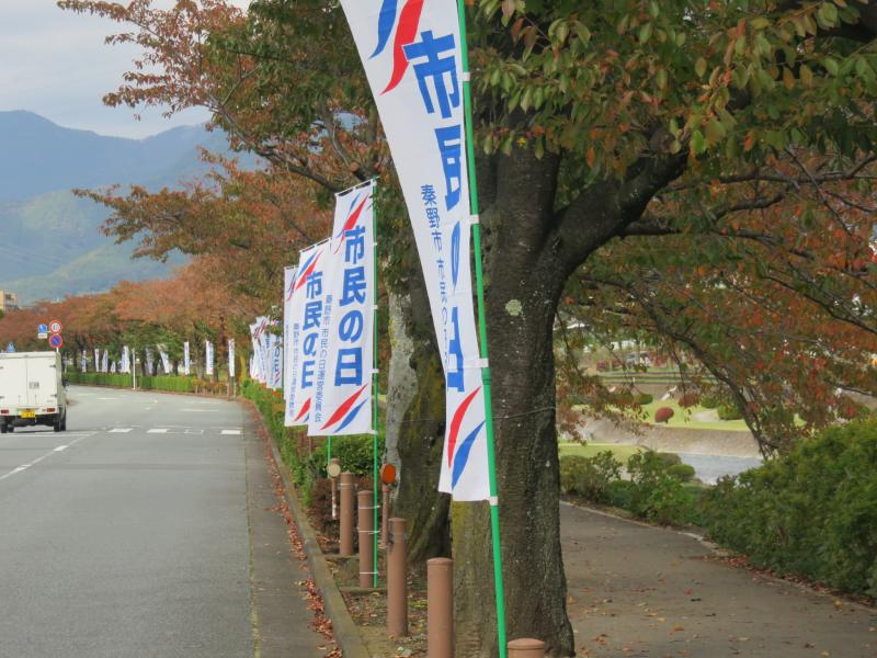 11月3日市民の日の幟
