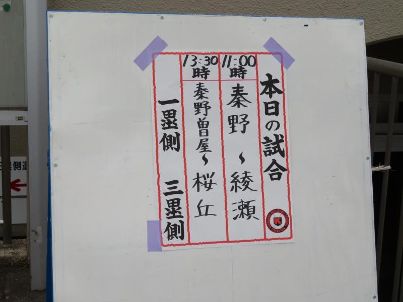 頑張れ秦野HS(入場料500円)